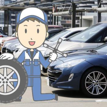正しい自動車整備工場の選び方