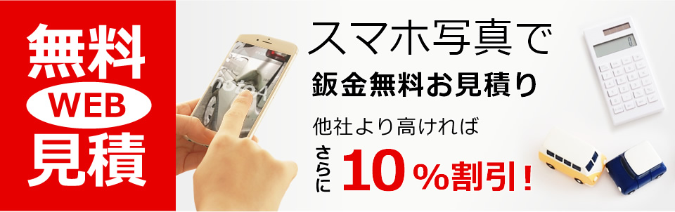 無料WEB見積 スマホ写真で鈑金無料お見積り 他社より高ければさらに10%割引!