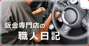 板金専門店の職人日記