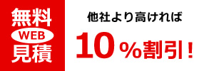 無料WEB見積 他社より高ければ10%割引!