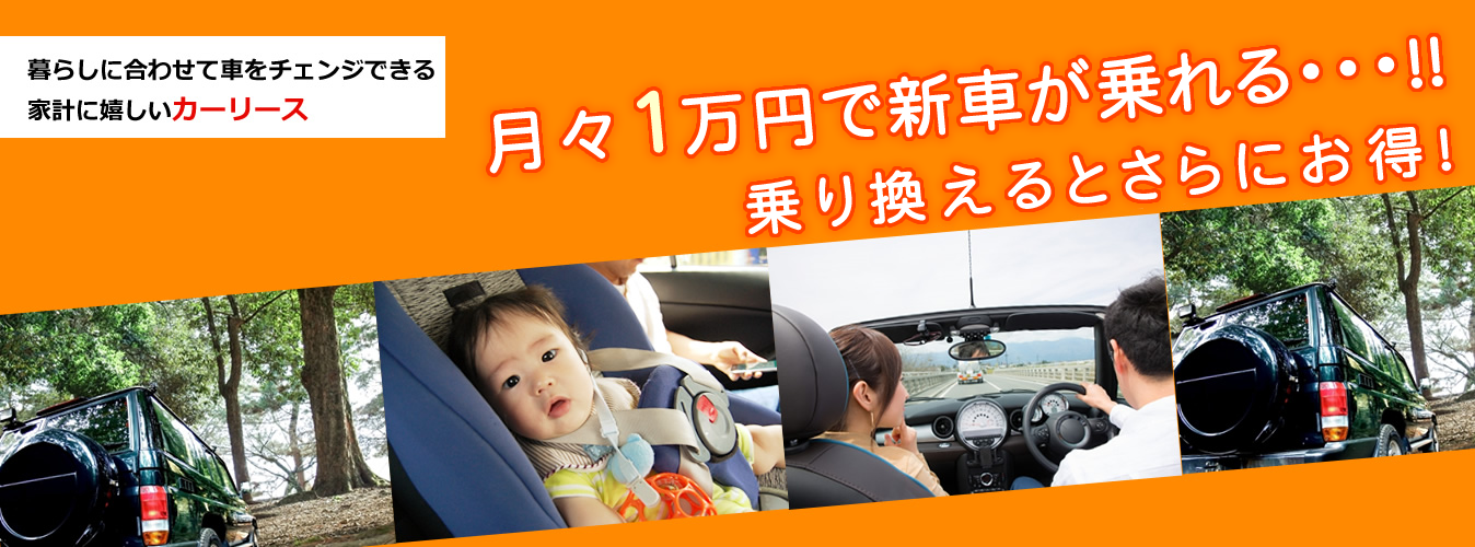 暮らしに合わせて車をチェンジできる家計に嬉しいカーリース 月々1万円で新車が乗れる・・・!!乗り換えるとさらにお得!