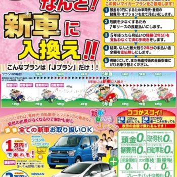 Jプランなら月1万円で新車に乗れる!